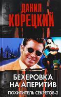Данил Корецкий Бехеровка на аперитив. Похититель секретов-2 978-5-17-058596-0, 978-5-271-23679-2