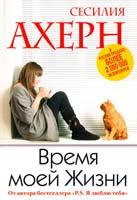 Ахерн Сесилия Время моей Жизни 978-5-389-05301-4