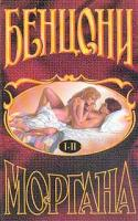 Ж.Бенцони Моргана. Роман в 6 книгах. Книга 1-2 985-14-0121-8,985-14-0124-2