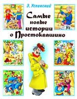 Успенский Эдуард Самые новые истории о Простоквашино 978-5-17-072632-5