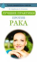 Норбеков Мирзакарим, Осипова Алла, Свияш Александр Лучшие практики против рака 978-5-17-096298-3