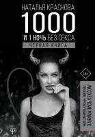 Краснова Наталья 1000 и 1 ночь без секса. Черная книга. Книга 2. Чем занималась я, пока вы занимались сексом 978-966-993-066-8