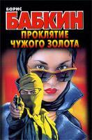 Борис Бабкин Проклятие чужого золота 978-5-17-059800-7, 978-5-403-01361-1