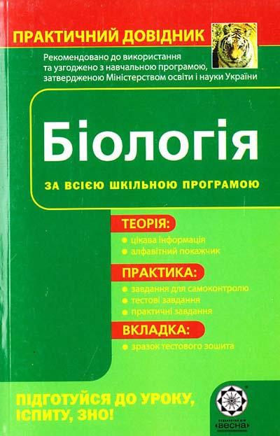 Сало довідник з біології