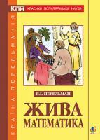 Перельман Яків Ісидорович Жива математика 978-966-10-5789-9
