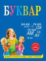 Олексієнко Лариса Буквар 978-966-948-096-5