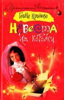 Куликова Галина Невеста из коробки 978-5-17-049007-3