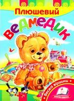 Жлобинська Оксана Плюшевий ведмедик. (картонка) 978-617-7160-59-4