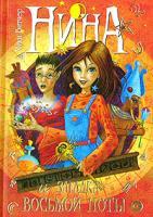 Муни Витчер Нина и загадка Восьмой Ноты. Книга 2 5-18-000853-0, 88-09-03131-8