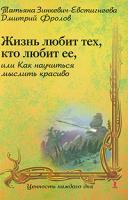 Татьяна Зинкевич-Евстигнеева, Дмитрий Фролов Жизнь любит тех, кто любит ее, или Как научиться мыслить красиво 978-5-9268-0859-6
