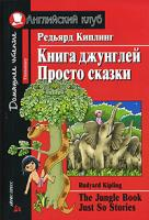 Редьярд Киплинг Книга джунглей. Просто сказки / The Jungle Book. Just So Stories 978-5-8112-2473-9