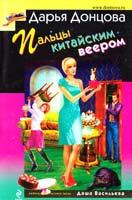 Донцова Дарья Пальцы китайским веером 978-5-699-60239-1