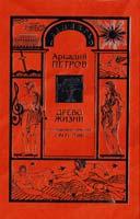 Петров Аркадий Древо Жизни. Часть третья 978-5-8474-0025-1