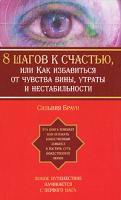 Сильвия Браун 8 шагов к счастью, или Как избавиться от чувства вины, утраты и нестабильности 978-5-17-043575-3, 978-5-271-16661-7, 1-4019-0087-9, 978-985-16-4283-6