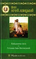 Нечуй-Левицький Іван Кайдашева сім'я. Гетьман Іван Виговський 978-966-14-0961-2