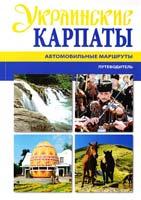 Тарас Палков Украинские Карпаты: Автомобильные маршруты: Путеводители 978-966-8233-17-3