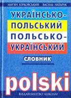 Уклад.: М. Юрковський, В. Назарук Українсько-польський, польсько-український словник 966-661-222-4