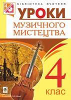 Досяк Ірина Миронівна Уроки музичного мистецтва : 4 клас : посібник для вчителя (за програмою Лобової О.) 978-966-10-4332-8