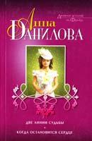 Данилова Анна Две линии судьбы. Когда остановится сердце 978-5-699-69519-5