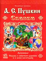 Пушкин Александр Сказки Александра Сергеевича Пушкина 978-617-09-0640-3