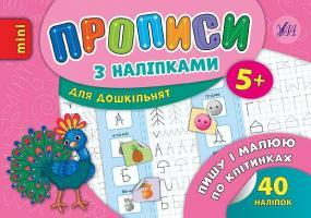 Столяренко А. В. Пишу і малюю по клітинках 978-966-284-668-3