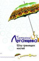 Татьяна Луганцева Шоу гремящих костей 978-5-699-20288-1