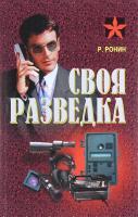 Ронин Роман Своя разведка. Практическое пособие 978-985-18-3688-4