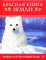 Оксана Скалдина, Евгений Слиж Красная книга Земли 978-5-699-59703-1