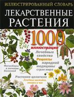 Татьяна Чухно Лекарственные растения 5-699-19563-7