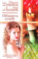 Дубровина Татьяна, Ласкарева Елена Обмануть судьбу 5-17-018894-3