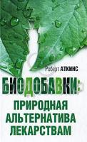 Роберт Аткинс Биодобавки. Природная альтернатива лекарствам 978-985-15-1243-6, 0-684-84488-5