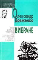 Довженко Олександр Вибране 978-966-661-886-6