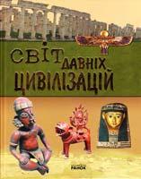 Клімов А. Світ давніх цивілізацій 978-966-08-3687-7
