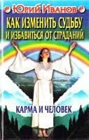Иванов Юрий Как изменить судьбу и избавиться от страданий. Карма и человек 5-227-00717-9