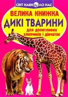 Зав'язкін Олег ВЕЛИКА КНИЖКА. Дикі тварини 978-617-08-0418-1