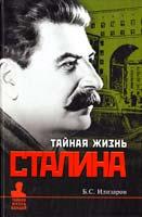 Илизаров Борис Тайная жизнь Сталина 978-5-9533-6265-8
