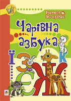Морозенко Марія Чарівна азбука 978-966-10-0280-6