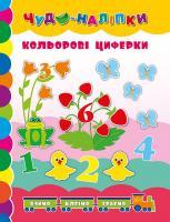 Смирнова К. В. Кольорові циферки 978-966-284-247-0