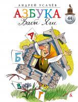 Усачёв Андрей Азбука Бабы Яги 978-5-389-01662-0