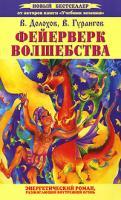 В. Долохов, В. Гурангов Фейерверк волшебства. Энергетический роман, разжигающий внутренний огонь 5-17-024384-7, 5-271-08839-1