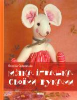 Скляренко Оксана М'яка іграшка своїми руками 978-966-2270-06-8