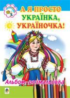 Клід Ірина Олексіївна А я просто українка, україночка.Альбом-розмальовка. 978-966-10-1371-0
