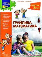 Тетяна Квартник, Олена Шаповал Грайлива математика. Зустрічай 3 клас 978-617-7660-62-9