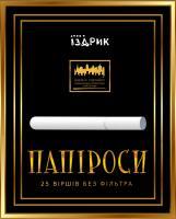 Іздрик Юрій Папіроси: 25 віршів без фільтра 978-617-614-170-9