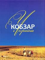 Шевченко Тарас «Кобзар» і Україна 978-617-629-159-6