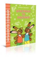 Віталія Савченко Кролики та ролики 978-966-935-843-1