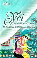 Укладач Н. В. Курганова Усі крилаті вислови, прислів'я, приказки, загадки 978-966-404-453-7