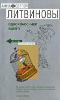 Анна & Сергей Литвино Одноклассники smerti 978-5-699-30803-3