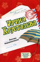 Ирина Хрусталева Летучее недоразумение 978-5-699-20112-9