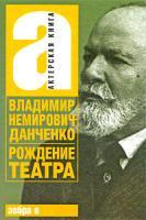 Владимир Немирович-Данченко Рождение театра 978-5-17-059962-2